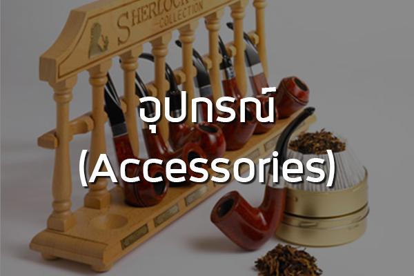 อุปกรณ์ (Accessories)