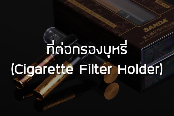 ที่ต่อกรองบุหรี่ (Cigarette Filter Holder)