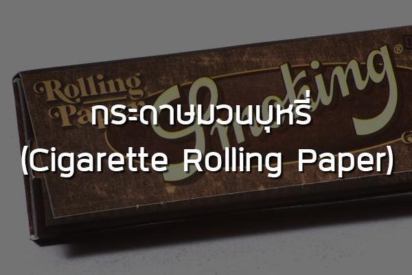 กระดาษมวนบุหรี่ (Cigarette Rolling Paper)